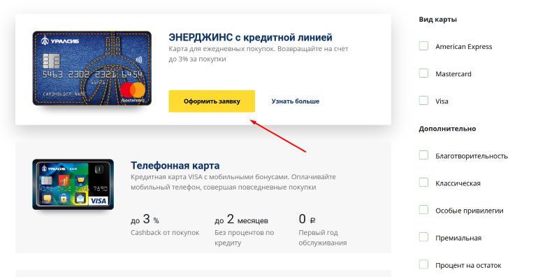 Активация карты Уралсиб банка