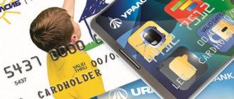Как положить деньги на телефон через карту Уралсиб