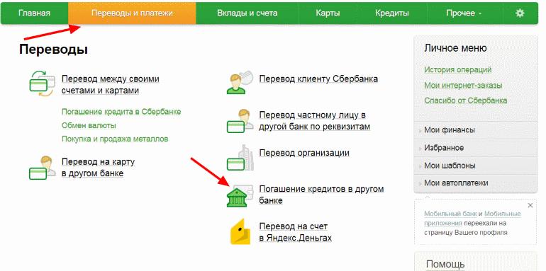 Оплатить кредит в Уралсиб через Сбербанк онлайн