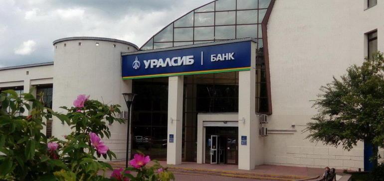 Открытие вклада в УРАЛСИБ Банке