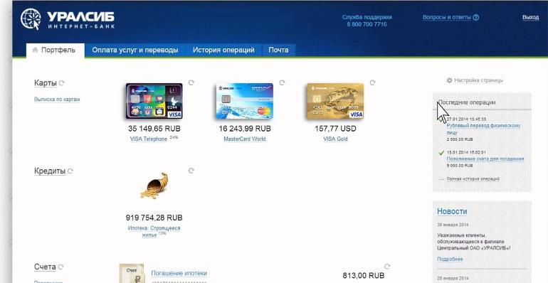 Перевод с карты на карту в УРАЛСИБ банке