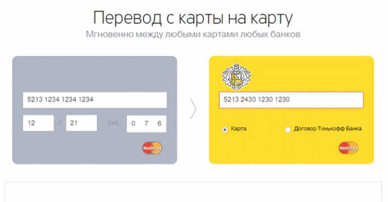 Перевод с карты УРАЛСИБ Банка на карту Тинькофф