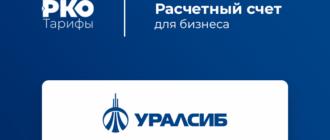 Расчетный счет для ИП в Уралсиб