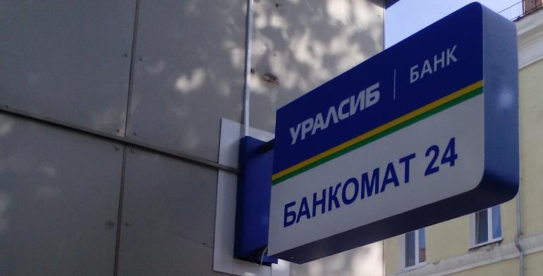 Снятие наличных с карты УРАЛСИБ Банка без комиссии