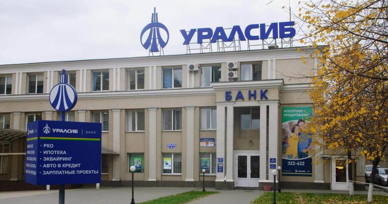 Уралсиб - кредит для малого бизнеса