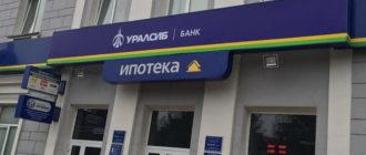 Ипотека в Уралсиб банке