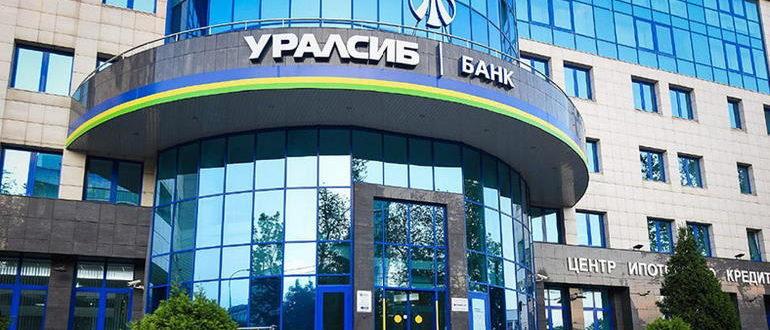 Кредитные каникулы в Уралсиб банке