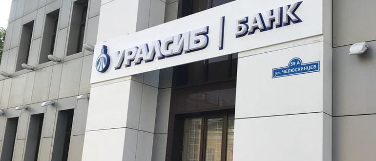 Перевыпуск карты Уралсиб банка