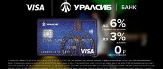 Премиум обслуживание в Уралсиб банке