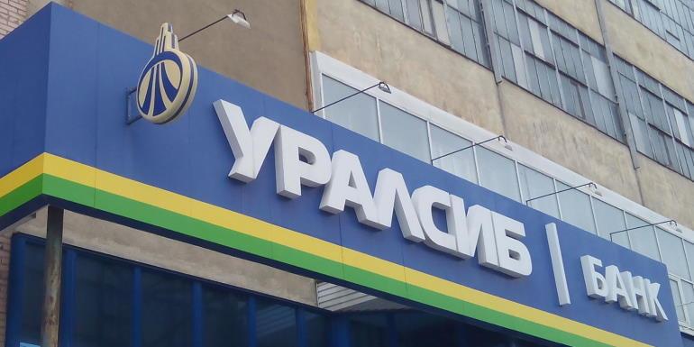 Рефинансирование ипотеки в Уралсиб банке