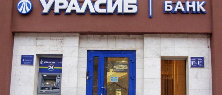 Рефинансирование кредита в УРАЛСИБ Банке других банков