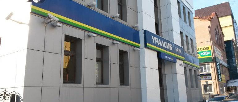 Страхование кредита в Уралсиб банке