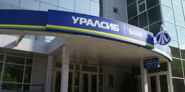 Страхование жизни в Уралсиб банке