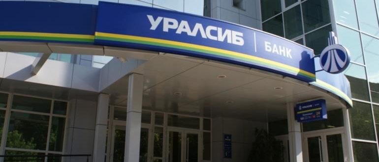Требования к заемщику в Уралсиб банке