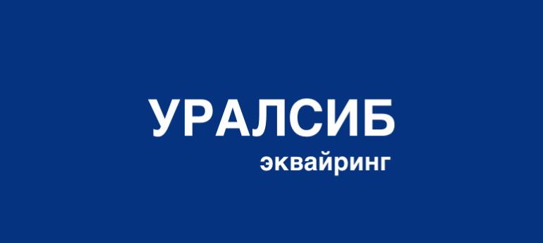 Условия по интернет-эквайрингу в УРАЛСИБ Банке
