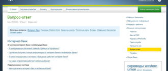 Выписка по счету в Уралсиб банке для юридического лица